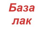 SUPERGLOSS-Трансперантен лак